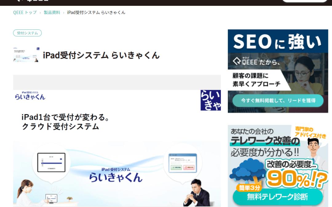 ビジネスポータルサイトQEEEで掲載されています。